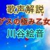 ゲスの極み乙女 川谷絵音の歌い方・歌唱力【歌声解説】