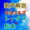 トータス松本の歌い方・歌唱力【歌声解説】