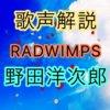 RADWIMPS 野田洋次郎の歌い方・歌唱力【歌声解説】