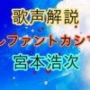 エレファントカシマシ 宮本浩次の歌い方・歌唱力【歌声解説】
