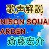 UNISON SQUARE GARDEN 斎藤宏介の歌い方・歌唱力【歌声解説】