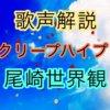 クリープハイプ 尾崎世界観の歌い方・歌唱力【歌声解説】
