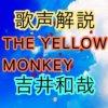 THE YELLOW MONKEY 吉井和哉の歌い方・歌唱力【歌声解説】