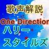 One Direction ハリースタイルズの歌い方・歌唱力【歌声解説】