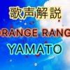 ORANGE RANGE YAMATOの歌い方・歌唱力【歌声解説】