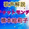チャットモンチー 橋本絵莉子の歌い方・歌唱力【歌声解説】