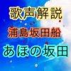 浦島坂田船|歌い手 あほの坂田の歌い方・歌唱力【歌声解説】
