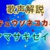 キュウソネコカミ ヤマサキセイヤの歌い方・歌唱力【歌声解説】