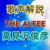 THE ALFEE 高見沢俊彦の歌い方・歌唱力【歌声解説】