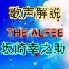 THE ALFEE 坂崎幸之助の歌い方・歌唱力【歌声解説】