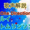 One Direction ルイ・トムリンソンの歌い方・歌唱力【歌声解説】