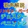 リンキン・パーク  チェスター・ベニントンの歌い方・歌唱力【歌声解説】