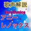 Eurythmics アニー・レノックスの歌い方・歌唱力【歌声解説】