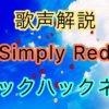 Simply Red ミック・ハックネルの歌い方・歌唱力【歌声解説】