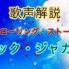 ザ・ローリング・ストーンズ ミック・ジャガーの歌い方・歌唱力【歌声解説】