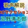RCサクセション 忌野清志郎の歌い方・歌唱力【歌声解説】